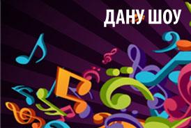 DANU SHOW с Виктором Гендельманом и Денисом Манжосовым